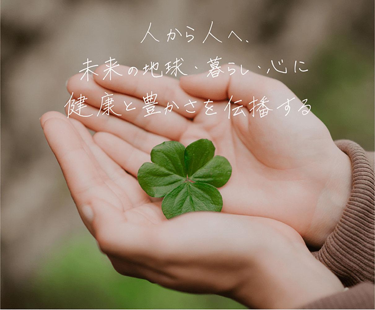 人からひとへ、未来の地球・暮らし・心に健康と豊さを伝播する